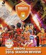 みんなのレノファ presents レノファ山口FC 2016シーズンレビュー/Blu-ray Disc/DSBD-266
