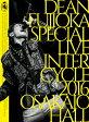 DEAN FUJIOKA Special Live「InterCycle 2016」at Osaka-Jo Hall/DVD/AZBS-1038