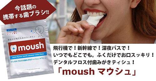 moush デンタルフロス付歯みがきティッシュ moush 10袋セット