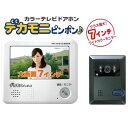 華芝ジャパン KJD-701S カラーテレビドアホン