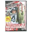 キムケンのバス釣り完全ガイド バスキングVOL.2