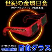 アルタ 日食グラス メガネ
