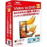 Video to DVD 2 簡単高品質DVD作成ソフト