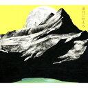 満月に吠えろ/CDシングル(12cm)/KSCL-1933