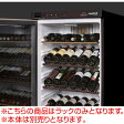 「フォルスター ワインセラー用傾斜ラック ロングフレッシュ270シリーズ用