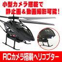 RCカメラ搭載 3.5ch ヘリコプター【148350】