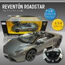 RCラジコン 1/14 ランボルギーニ Reventon Roadster シルバー