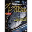 DVD サーフェースグレフカセ釣り REAL 書籍 DVD
