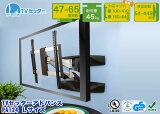 テレビ壁掛け金具 TVセッターアドバンス PA124 Lサイズ