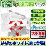 テレビ壁掛け金具  VESA100×100 100×200 200×200 TVセッターアドバンス ZA112 Sサイズ