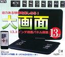 DVDもTVも見やすい大面 13.3インチ液晶 フルセグ塔載 ポータブDVDプレーヤー HTA-133FSHTA133FSの価格を調べる