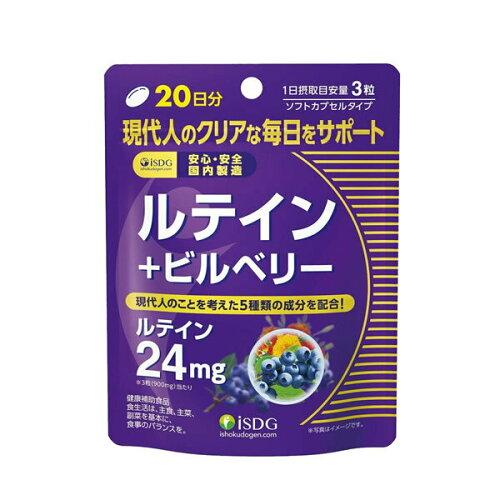 ルテイン+ビルベリー 60粒 RICH 医食同源ドットコム