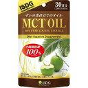MCTオイル120粒中鎖脂肪酸サプリメント MCTオイル100%カプセルタイプISDG 医食同源ドットコム