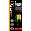 レイ・アウト iPod touch 2012年発表モデル 気泡軽減高光