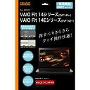 レイ・アウト 気泡軽減反射防止保護フィルム(反射防止タイプ) RT-VFT14F/H1