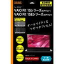 レイ・アウト フッ素コーティング気泡軽減高光沢防指紋保護フィルム(高光沢タイプ) RT-VFT15F/C1