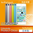 Protect Glass for iPod touch 第5世代