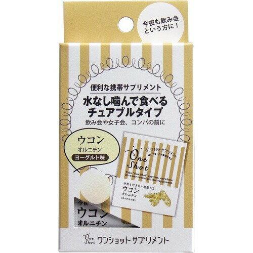 ワンショットサプリメント チュアブルタイプ ウコン ヨーグルト味 1粒×5包入 単品1個