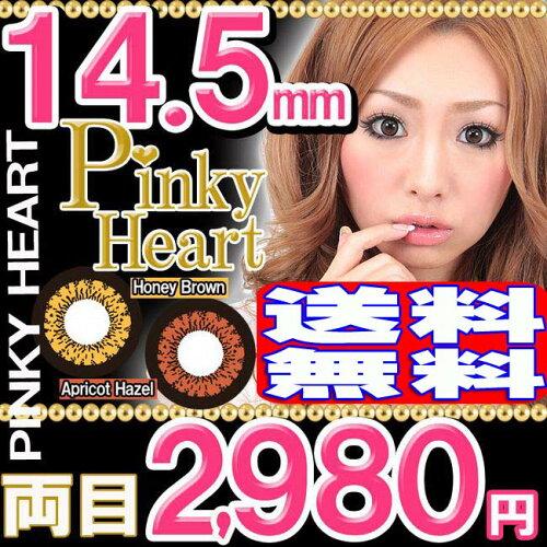 Pinky Heart BIG ピンキーハート ビックシリーズ DIA14.5mm 1箱1枚入り