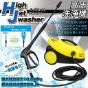 SIS 高圧洗浄機 ハイジェットウォッシャー QL-2100NB