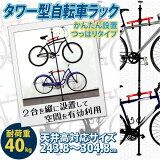 BIKE RACK FLOOR-TO-CEILING 自転車スタンド RC-1838