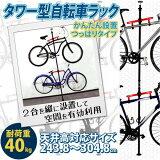 BIKE RACK FLOOR-TO-CEILING 自転車スタンド RC-1838