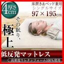 低反発ウレタンフォーム マットレス/シングルサイズ (マット、敷布団、寝具)