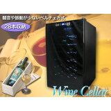 ワインセラー28本収納 BCW-70W