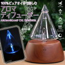 アロマ&ランプオイルディフューザー384 FL-384 アロマディフューザー