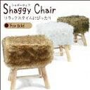 SIS シャギーチェア/金 LSR15063