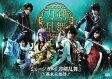 ミュージカル『刀剣乱舞』~幕末天狼傳~/DVD/EMPV-0005