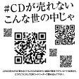 #CDが売れないこんな世の中じゃ/CDシングル(12cm)/EAZZ-0176