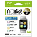 (MS Products)AppleWatch 42mm 保護フィルム 自己修復 LP-AW42FLGK