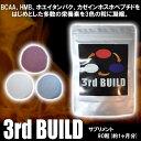 3rd BUILD(サードビルド) サプリメント 90粒(約1ヶ月分) STS