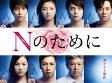 Nのために DVD-BOX/DVD/TCED-2554