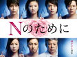 Nのために Blu-ray BOX/Blu-ray Disc/TCBD-0439
