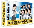 表参道高校合唱部 DVD-BOX/DVD/TCED-2895