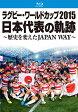 ラグビー・ワールドカップ2015 日本代表の軌跡 ~歴史を変えたJAPAN WAY~【Blu-ray】/Blu-ray Disc/TCBD-0512