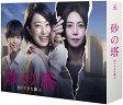 砂の塔~知りすぎた隣人 Blu-ray BOX/Blu-ray Disc/TCBD-0613