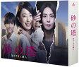 砂の塔~知りすぎた隣人 DVD-BOX/DVD/TCED-3394