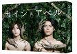カインとアベル Blu-ray BOX/Blu-ray Disc/TCBD-0617