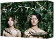 カインとアベル DVD-BOX/DVD/TCED-3423