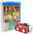 新TV見仏記 初回生産限定オリジナルVRビューワー+VR映像付 ブルーレイBOX/Blu-ray Disc/TCBD-0622