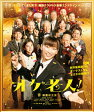 オケ老人!Blu-ray/Blu-ray Disc/TCBD-0628