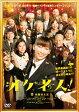 オケ老人!/DVD/TCED-3471