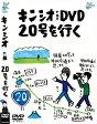 キンシオ the DVD 20号を行く~国道20号って甲州街道だと思ってた!? 甲州街道って甲府までだと思ってた!?~/DVD/TCED-3478