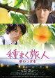 種まく旅人 夢のつぎ木/DVD/TCED-3543