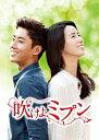 吹けよ、ミプン DVD-BOX5/DVD/ TCエンタテインメント TCED-3675