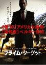 プライム・ターゲット DVD/DVD/ TCエンタテインメント TCED-3743