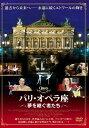 パリ・オペラ座 夢を継ぐ者たち/DVD/ TCエンタテインメント TCED-3765